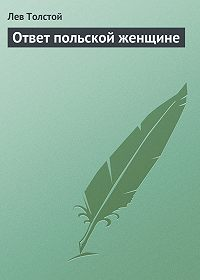 Лев Толстой -Ответ польской женщине