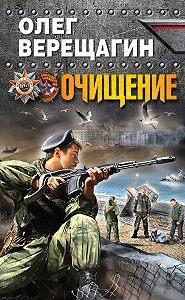 Олег Верещагин -Очищение