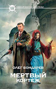 Олег Бондарев - Мертвый кортеж