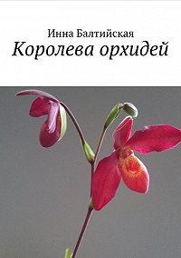 Инна Балтийская - Королева орхидей