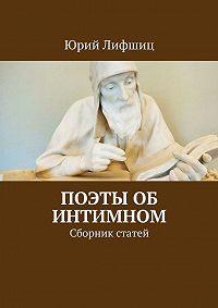 Юрий Лифшиц -Поэты об интимном. Сборник статей