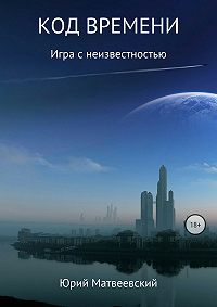 Юрий Матвеевский -Код времени