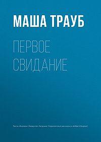 Маша Трауб -Первое свидание