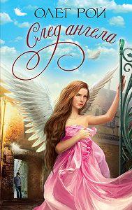Олег Рой -След ангела