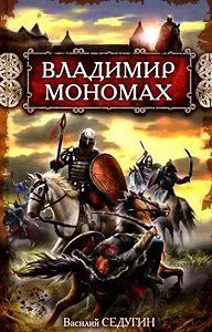 Василий Седугин -Владимир Мономах