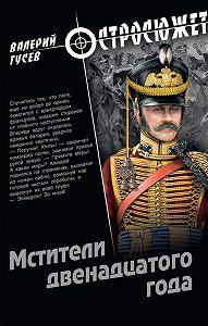 Валерий Гусев - Мстители двенадцатого года