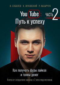 Роман Назарчук -YouTube: Путь куспеху. Часть 2. Как получать фуры лайков итонны денег