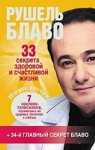 Рушель Блаво -33 секрета здоровой и счастливой жизни