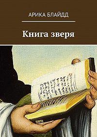 Арика Блайдд - Книга зверя