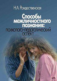 Н. Рождественская - Способы межличностного познания: психолого-педагогический аспект