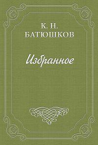 Константин Батюшков -Путешествие в замок Сирей