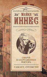 Майкл Иннес - Смерть в апартаментах ректора. Гамлет, отомсти! (сборник)