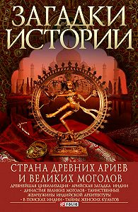 А. Н. Корсун -Страна древних ариев и Великих Моголов