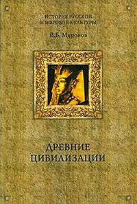 Владимир Борисович Миронов - Древние цивилизации