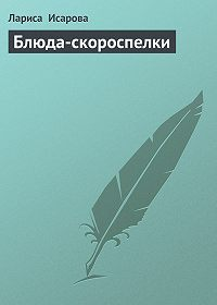 Лариса Исарова -Блюда-скороспелки