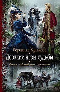 Вероника Крымова -Дерзкие игры судьбы