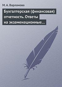 М. А. Варламова -Бухгалтерская (финансовая) отчетность. Ответы на экзаменационные билеты