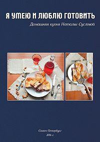 Наталья Суслова - Я умею и люблю готовить
