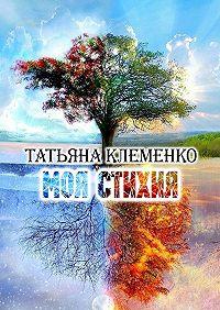 Татьяна Клеменко -Моя стихия