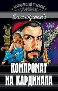 Елена Арсеньева - Компромат на кардинала