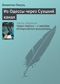 Валентин Пикуль - Из Одессы через Суэцкий канал