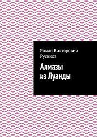Роман Русинов -Алмазы изЛуанды