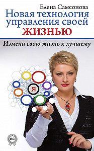 Елена Самсонова, Елена Самсонова - Новая технология управления своей жизнью