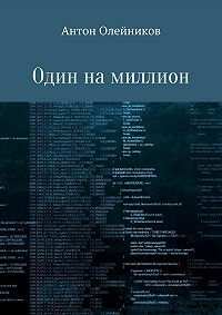 Антон Олейников -Один на миллион