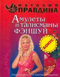 Наталья Правдина -Амулеты и талисманы фэншуй