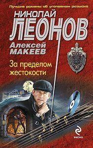 Алексей Макеев -За пределом жестокости