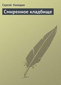 Сергей  Каледин -Смиренное кладбище