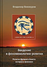 Владимир Винокуров -Введение в феноменологию религии