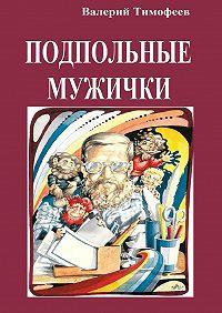 Валерий Тимофеев -Подпольные мужички. Вмузыкальномдоме