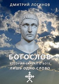 Дмитрий Логинов -Богослов, который сказал о Боге лишь одно слово