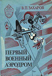 Владимир Захаров -Первый военный аэродром