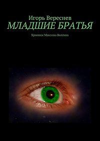 Игорь Вереснев - Младшие братья