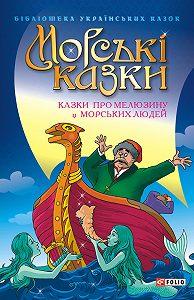 Сборник -Морські казки: Казки про мелюзину і морських людей