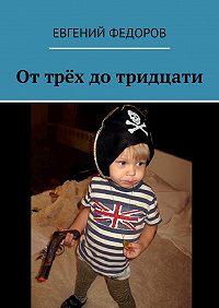 Евгений Федоров - Оттрёх дотридцати