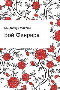 Максим Сергеевич Бондарчук -Вой Фенрира