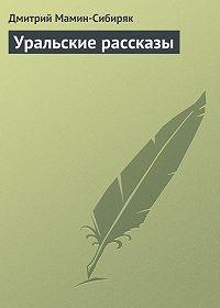 Дмитрий Мамин-Сибиряк -Уральские рассказы