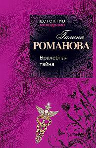 Галина Романова - Врачебная тайна