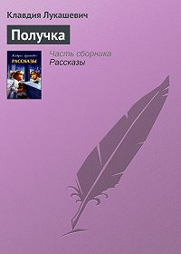 Клавдия Лукашевич - Получка