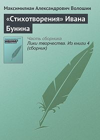 Максимилиан Александрович Волошин -«Стихотворения» Ивана Бунина
