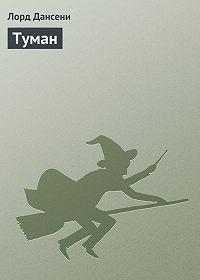 Эдвард Дансейни -Туман