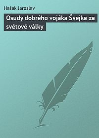 Hašek Jaroslav - Osudy dobrého vojáka Švejka za světové války