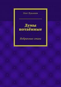 Олег Лукьянов -Думы потаённые