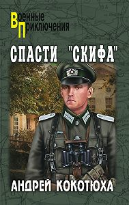 Андрей Кокотюха -Спасти «Скифа»