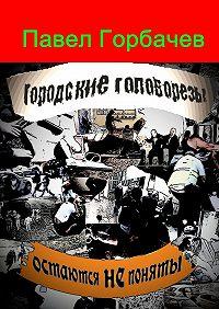 Павел Горбачев -Городские головорезы остаются не поняты