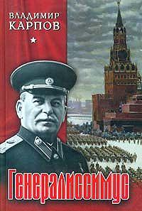 Владимир Карпов -Генералиссимус. Книга 1