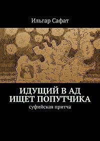 Ильгар Сафат -Идущий в ад ищет попутчика. Суфийская притча